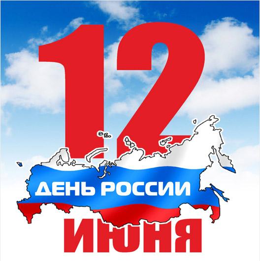 12-июня-день-россии.jpg